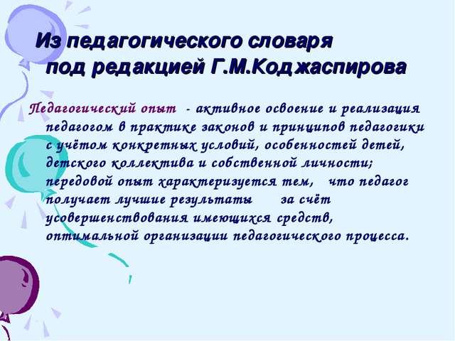 Из педагогического словаря под редакцией Г.М.Коджаспирова Педагогический опыт...