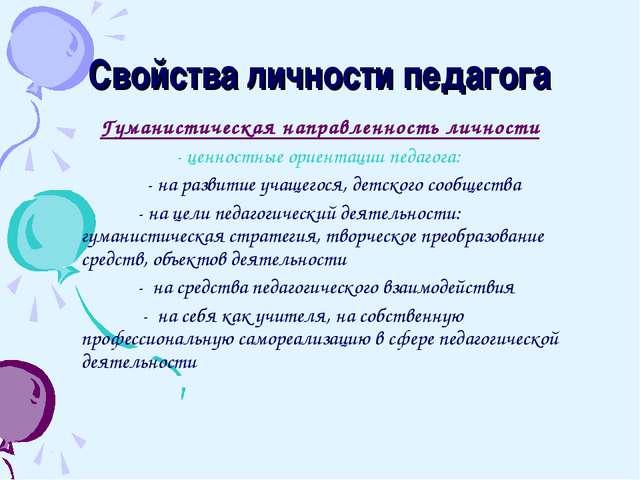 Свойства личности педагога Гуманистическая направленность личности - ценностн...