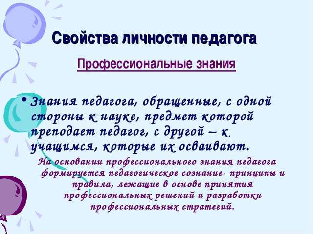 Свойства личности педагога Профессиональные знания Знания педагога, обращенн...