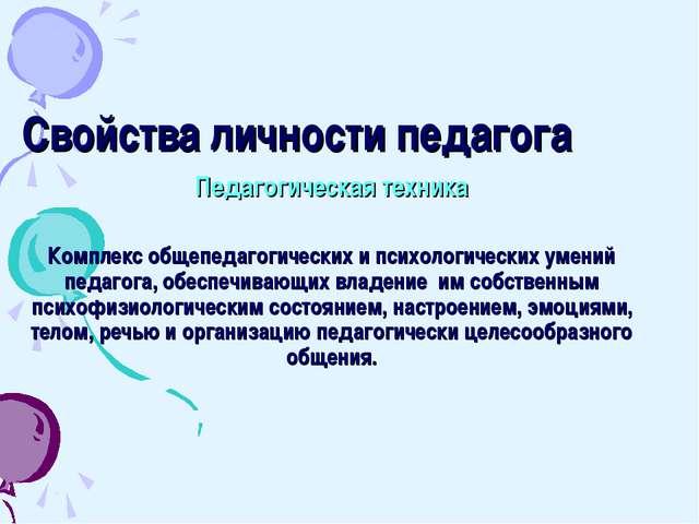Свойства личности педагога Педагогическая техника Комплекс общепедагогических...