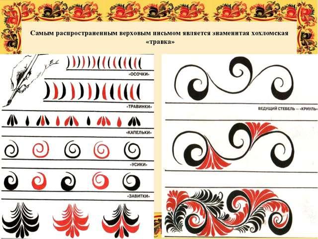 Самым распространенным верховым письмом является знаменитая хохломская «травка»