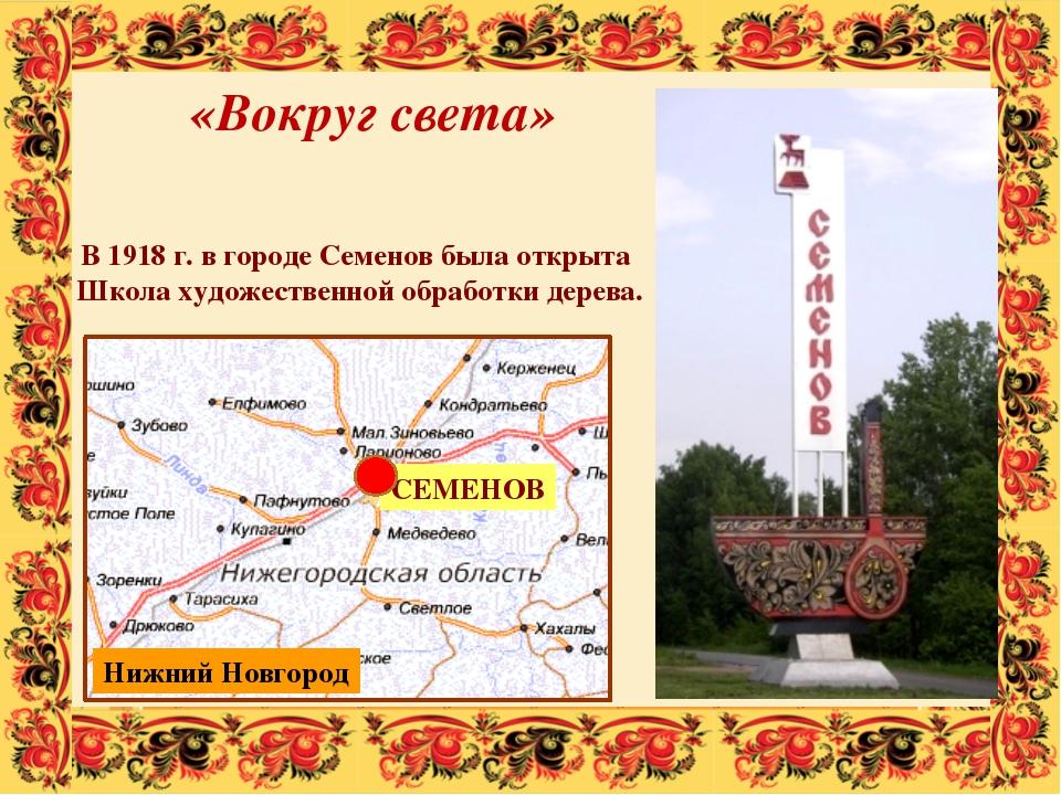 «Вокруг света» СЕМЕНОВ В 1918 г. в городе Семенов была открыта Школа художест...