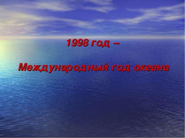 1998 год – Международный год океана