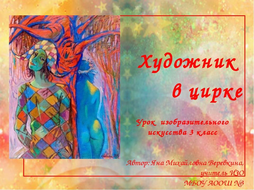 Художник в цирке Урок изобразительного искусства 3 класс Автор: Яна Михайлов...