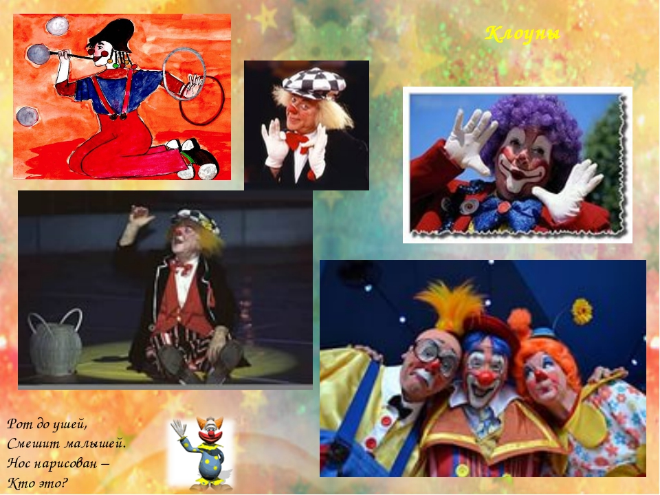 Клоуны Рот до ушей, Смешит малышей. Нос нарисован – Кто это?