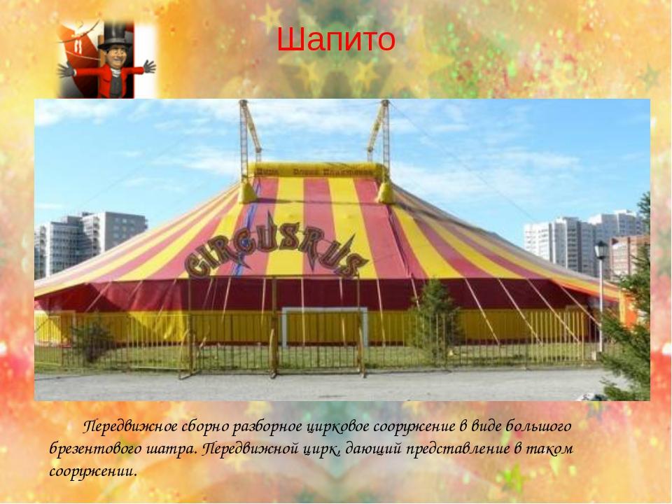 Шапито Передвижное сборно разборное цирковое сооружение в виде большого брез...