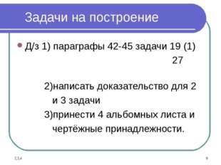 Задачи на построение Д/з 1) параграфы 42-45 задачи 19 (1) 27 2)написать дока