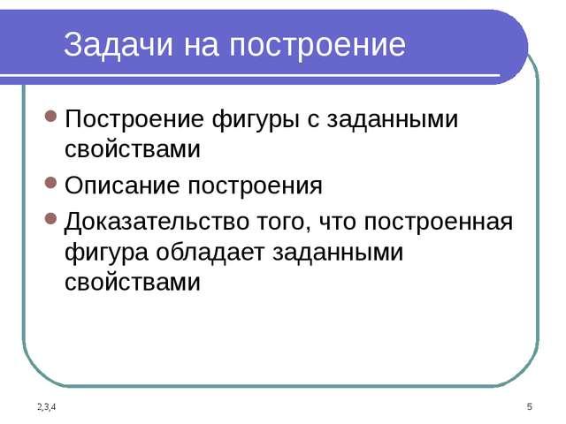 Задачи на построение Построение фигуры с заданными свойствами Описание постр...