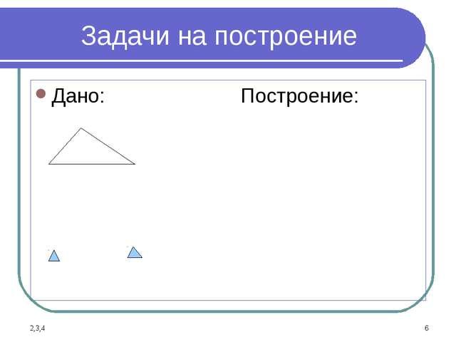Задачи на построение Дано: Построение: A B B C a b c Построить: А1 В1С1 = АВС