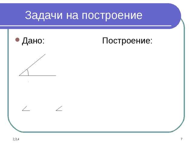 Задачи на построение Дано: Построение: А В С Построить: А1В1С1 = АВС
