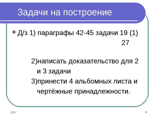 Задачи на построение Д/з 1) параграфы 42-45 задачи 19 (1) 27 2)написать дока...