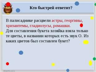 «Лингвистические загадки» 4) Со мной ходи стрелять учиться И на гряде меня ищ