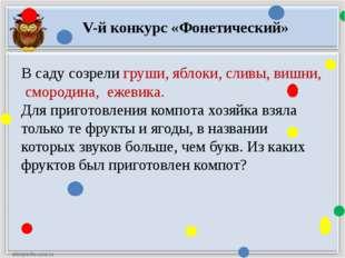 IV –й конкурс «Лингвистические загадки» 1) Нас много в играх набирают, А иног