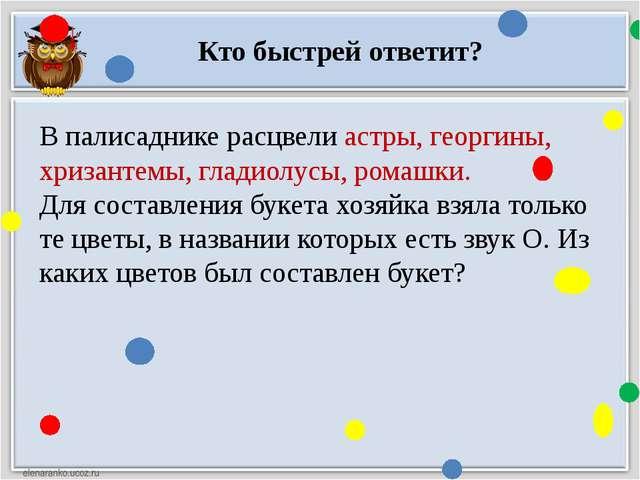 «Лингвистические загадки» 4) Со мной ходи стрелять учиться И на гряде меня ищ...