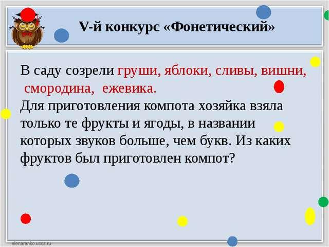 IV –й конкурс «Лингвистические загадки» 1) Нас много в играх набирают, А иног...