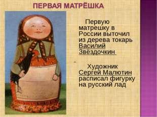 Первую матрешку в России выточил из дерева токарь Василий Звёздочкин Художни