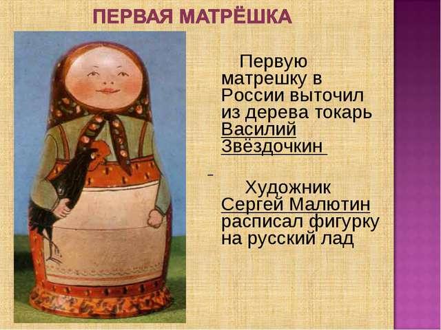 Первую матрешку в России выточил из дерева токарь Василий Звёздочкин Художни...