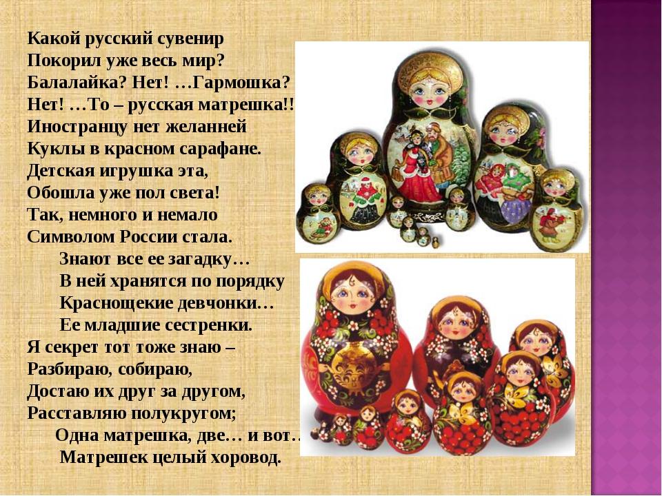 Какой русский сувенир Покорил уже весь мир? Балалайка? Нет! …Гармошка? Нет! …...