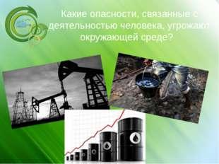 Какие опасности, связанные с деятельностью человека, угрожают окружающей сред