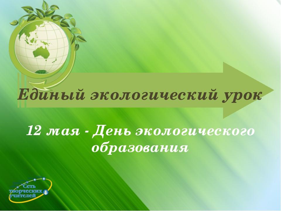 Единый экологический урок 12 мая - День экологического образования