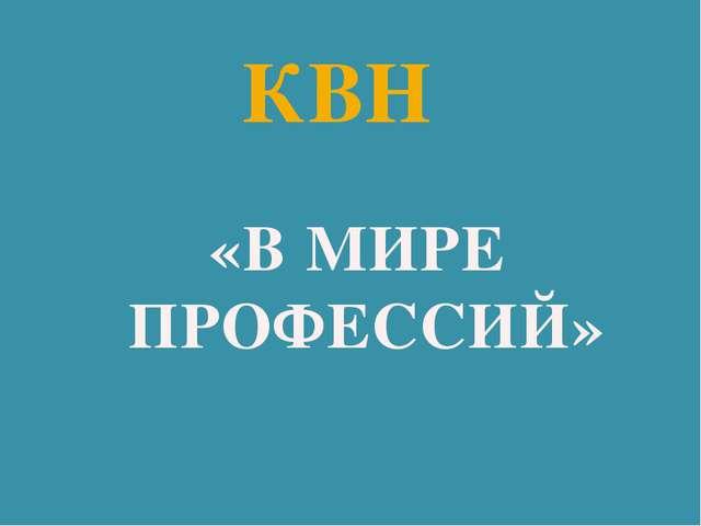 «В МИРЕ ПРОФЕССИЙ» КВН