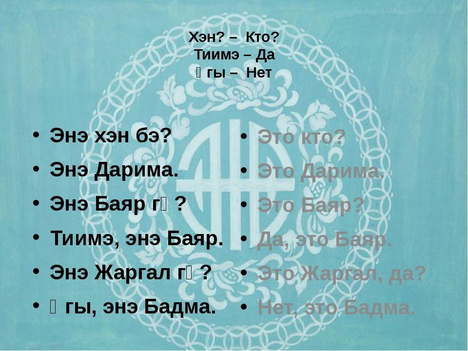 На бурятском языке поздравления с переводом