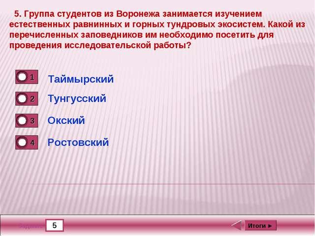 5 Задание 5. Группа студентов из Воронежа занимается изучением естественных р...