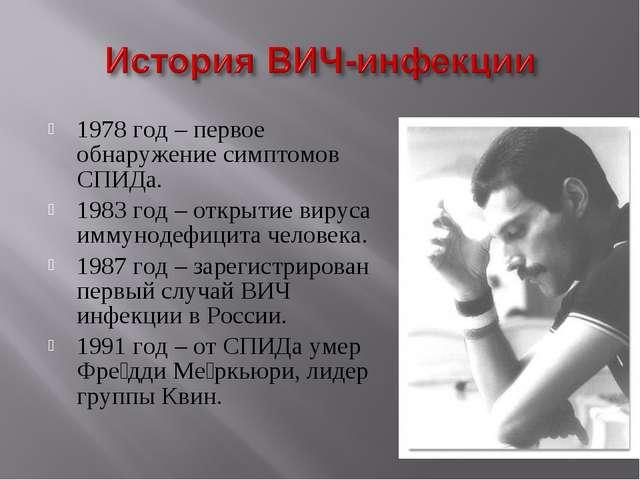 1978 год – первое обнаружение симптомов СПИДа. 1983 год – открытие вируса имм...