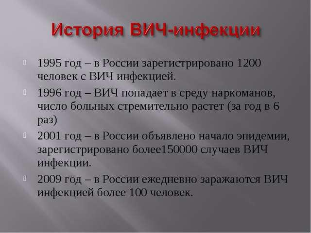 1995 год – в России зарегистрировано 1200 человек с ВИЧ инфекцией. 1996 год –...