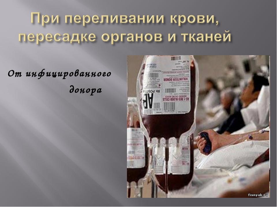 От инфицированного донора