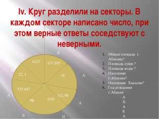 Іv. Круг разделили на секторы. В каждом секторе написано число, при этом верн