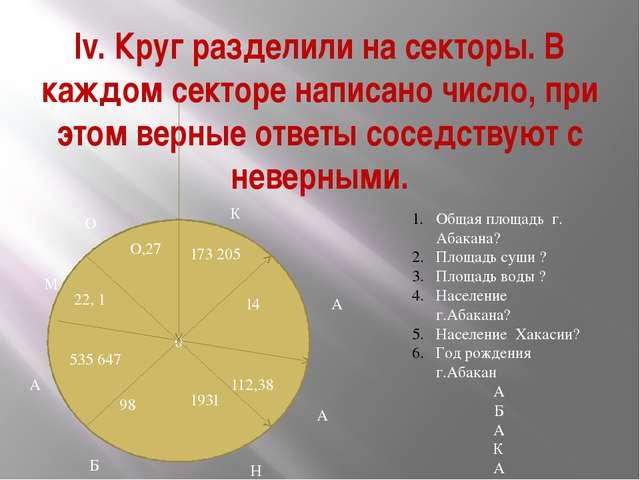 Іv. Круг разделили на секторы. В каждом секторе написано число, при этом верн...