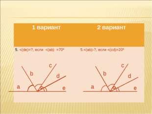 1 вариант2 вариант 5.