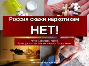 Нижневартовск 2015 год