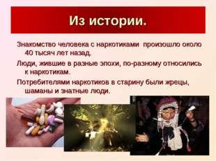 Знакомство человека с наркотиками произошло около 40 тысяч лет назад. Люди, ж