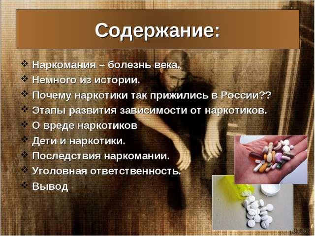 Наркомания – болезнь века. Немного из истории. Почему наркотики так прижились...