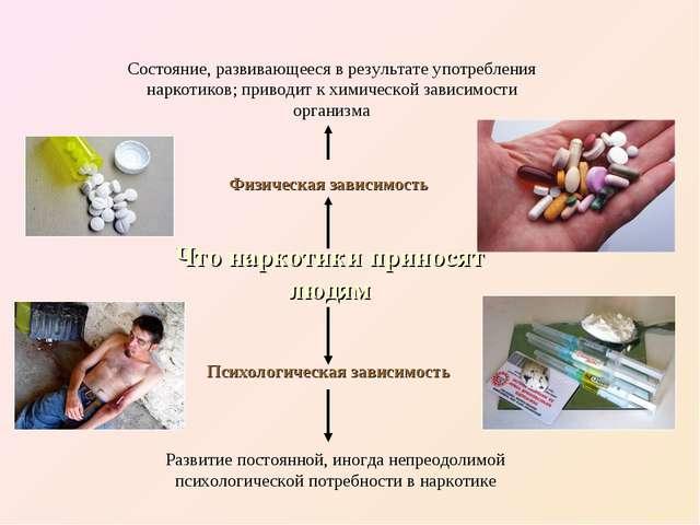 Что наркотики приносят людям Физическая зависимость Психологическая зависимос...