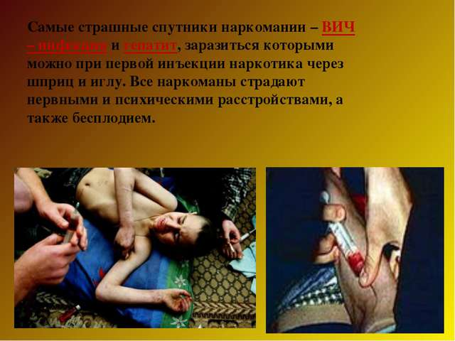 Самые страшные спутники наркомании – ВИЧ – инфекция и гепатит, заразиться кот...