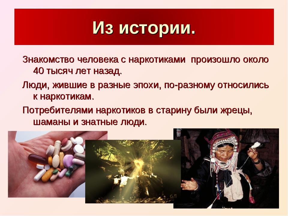 Знакомство человека с наркотиками произошло около 40 тысяч лет назад. Люди, ж...