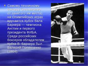 Самому техничному боксеру (независимо от занятого им места) на Олимпийских иг