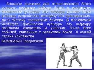 Большое значение для отечественного бокса сыграло создание кафедр бокса в ин