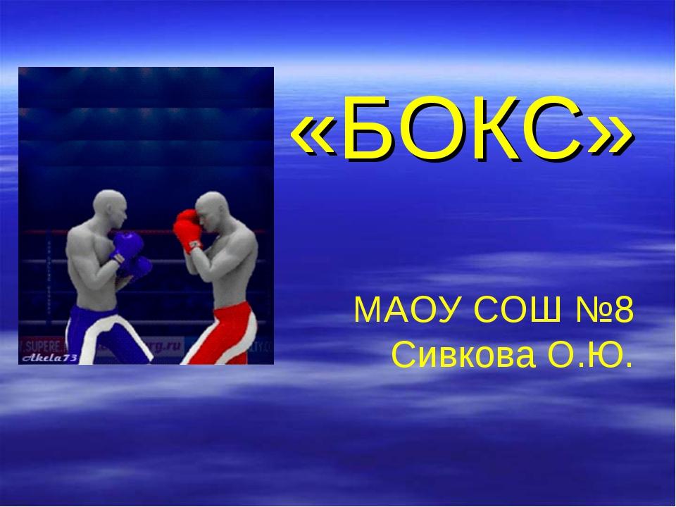 «БОКС» МАОУ СОШ №8 Сивкова О.Ю.