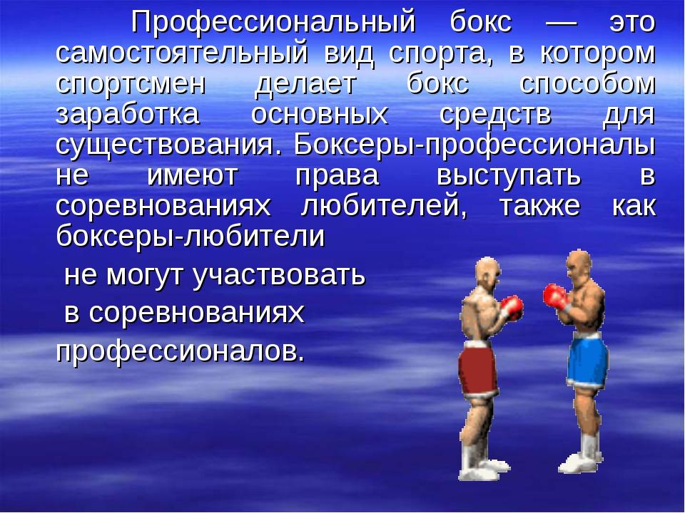 Профессиональный бокс — это самостоятельный вид спорта, в котором спортсмен...