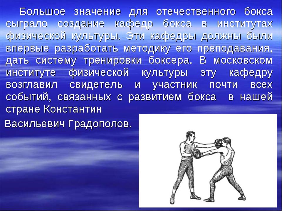 Большое значение для отечественного бокса сыграло создание кафедр бокса в ин...