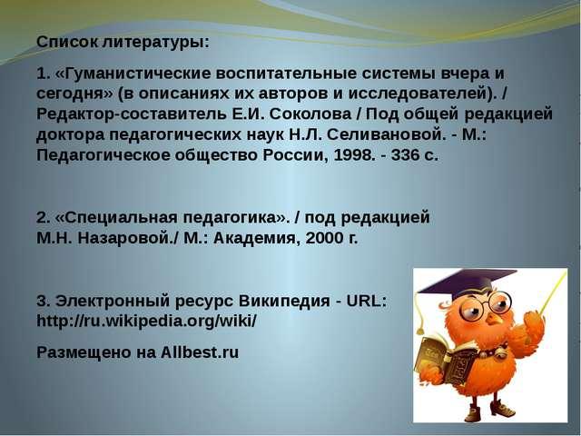 Список литературы: 1. «Гуманистические воспитательные системы вчера и сегодня...