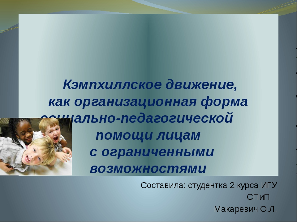 Кэмпхиллское движение, как организационная форма социально-педагогической по...