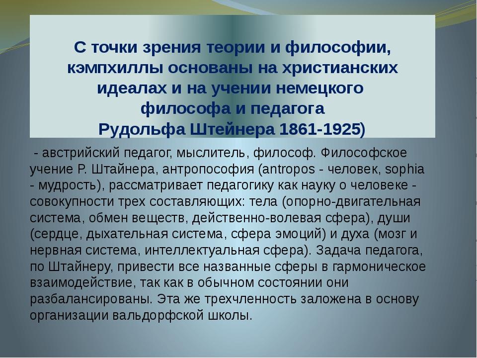 С точки зрения теории и философии, кэмпхиллы основаны на христианских идеала...