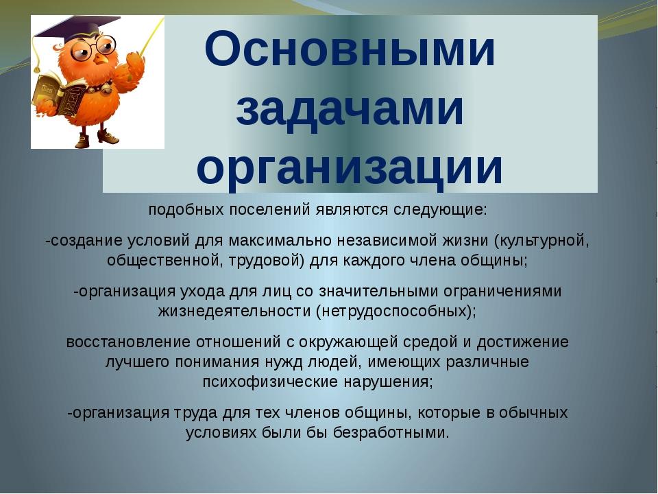 Основными задачами организации подобных поселений являются следующие: -создан...