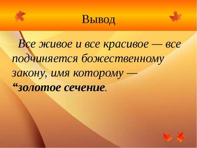 Вывод Все живое и все красивое — все подчиняется божественному закону, имя к...