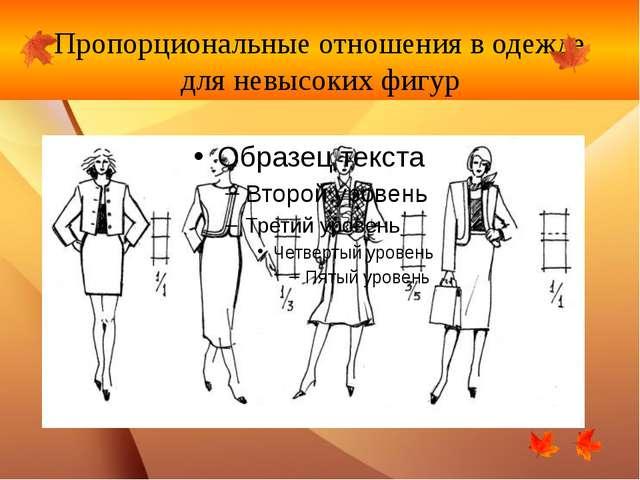 Пропорциональные отношения в одежде для невысоких фигур
